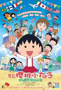 Chibi Maruko Chan - A Boy from Italy - Poster / Capa / Cartaz - Oficial 6