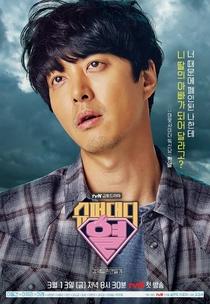 Super Daddy Yul - Poster / Capa / Cartaz - Oficial 4