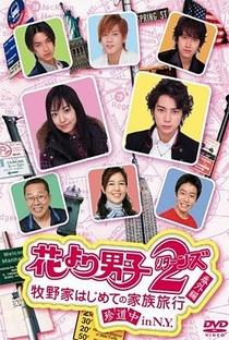Hana Yori Dango (2ª Temporada) - Poster / Capa / Cartaz - Oficial 6