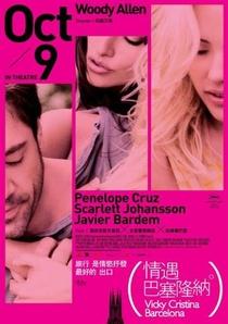 Vicky Cristina Barcelona - Poster / Capa / Cartaz - Oficial 3