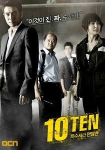 TEN (1ª Temporada) - Poster / Capa / Cartaz - Oficial 2