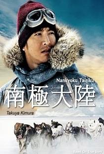 Nankyoku Tairiku - Poster / Capa / Cartaz - Oficial 6