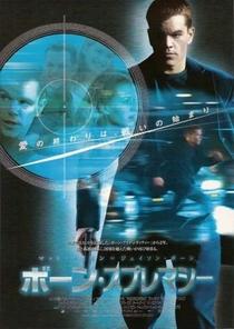 A Supremacia Bourne - Poster / Capa / Cartaz - Oficial 7