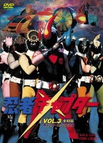Ninja Captor - Poster / Capa / Cartaz - Oficial 1