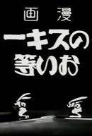 Oira no Ski (おい等のスキー)