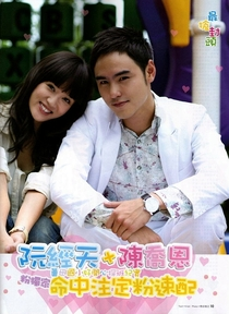 Fated to Love You - Poster / Capa / Cartaz - Oficial 8