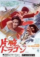 O Lutador de um Braço Só (Du Bei Chuan Wang)