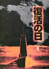 Virus - Poster / Capa / Cartaz - Oficial 4