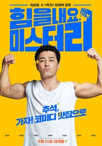 Cheer Up, Mr. Lee - Poster / Capa / Cartaz - Oficial 2