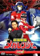 Denji Sentai Megaranger (電磁戦隊メガレンジャー Denji Sentai Megarenjā)