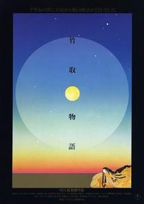 Taketori monogatari - Poster / Capa / Cartaz - Oficial 1