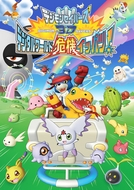Digimon Savers 3D: Digital World Kiki Ippatsu! (デジモンセイバーズ3D デジタルワールド危機イッパツ!)