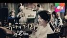 JTBC '유나의 거리' 2차 티저 - 5/19(월) 밤 9시 45분 첫 방송