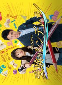 Juken no Cinderella - Poster / Capa / Cartaz - Oficial 1