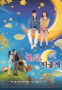 I'll Give You The Stars And The Moon - Poster / Capa / Cartaz - Oficial 1