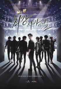 K-POP: The Ultimate Audition - Poster / Capa / Cartaz - Oficial 2