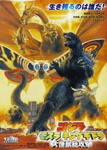Godzilla, Mothra and King Ghidorah - Giant Monsters All Out Attack - Poster / Capa / Cartaz - Oficial 2