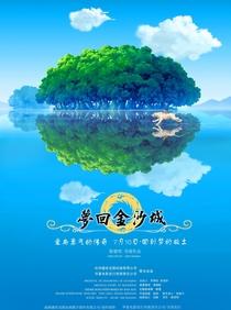 The Dreams of Jinsha - Poster / Capa / Cartaz - Oficial 1