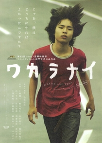 Wakaranai: Onde Está Você? - Poster / Capa / Cartaz - Oficial 1
