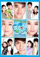 Love On That Day ( Ai Zai Na Yi Tian / 爱在那一天)