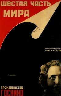 A Sexta Parte do Mundo - Poster / Capa / Cartaz - Oficial 2