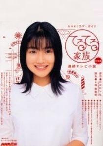 Teruteru Kazoku - Poster / Capa / Cartaz - Oficial 2