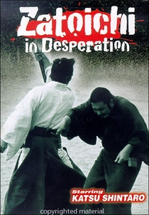 Zatoichi in Desperation - Poster / Capa / Cartaz - Oficial 2