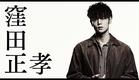 First Love (Hatsukoi) teaser trailer - Takashi Miike-directed movie
