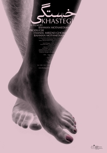 Fadiga - Poster / Capa / Cartaz - Oficial 1