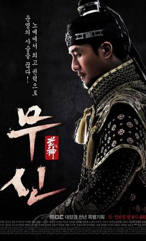 FALE CONOSCO (DICAS, PEDIDOS E RECLAMAÇÕES) - Página 85 God_of_war_korean_poster