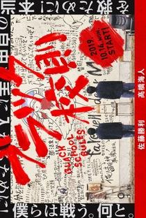 Black School Rules - Poster / Capa / Cartaz - Oficial 3