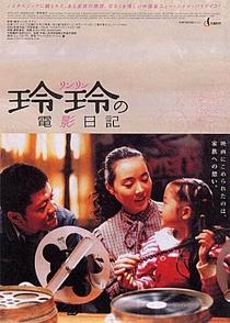 Memórias da China - Poster / Capa / Cartaz - Oficial 4