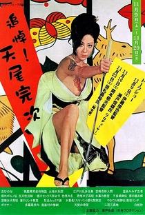 Sexo e Fúria - Poster / Capa / Cartaz - Oficial 4