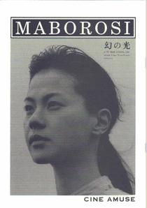 Maborosi, a Luz da Ilusão  - Poster / Capa / Cartaz - Oficial 6