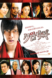 Kurosagi Movie - Poster / Capa / Cartaz - Oficial 2