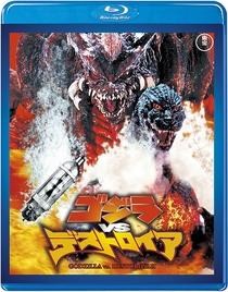 Godzilla vs. Destoroyah - Poster / Capa / Cartaz - Oficial 3
