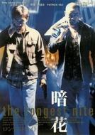 The Longest Nite (暗花, - Dark Flowers)