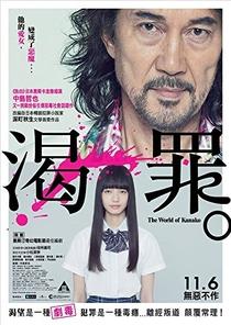 O Mundo de Kanako - Poster / Capa / Cartaz - Oficial 7