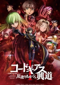Code Geass: Lelouch of the Rebellion - Poster / Capa / Cartaz - Oficial 1
