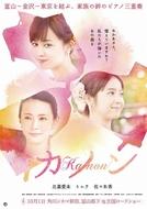 Kanon (カノン)