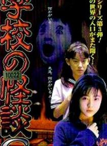 Katasumi - Poster / Capa / Cartaz - Oficial 1