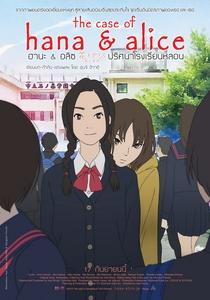 O Caso de Hana e Alice - Poster / Capa / Cartaz - Oficial 3