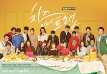 Cheese in the Trap - Poster / Capa / Cartaz - Oficial 9