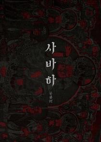 O Mistério das Garotas Perdidas - Poster / Capa / Cartaz - Oficial 14