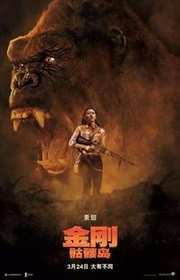 Kong: A Ilha da Caveira - Poster / Capa / Cartaz - Oficial 14