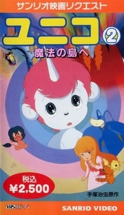 Unico in the Island of Magic - Poster / Capa / Cartaz - Oficial 7