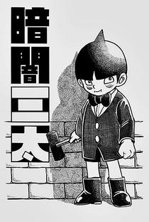 Kurayami Santa - Poster / Capa / Cartaz - Oficial 1