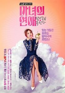 A Witch's Love - Poster / Capa / Cartaz - Oficial 2