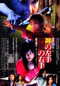 God's Left Hand, Devil's Right Hand - Poster / Capa / Cartaz - Oficial 2