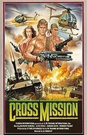 Missão Mortífera - Poster / Capa / Cartaz - Oficial 1